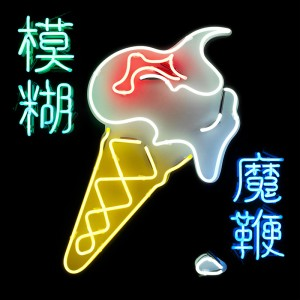 The Magic Whip: el inesperado (y satisfactorio) regreso de Blur